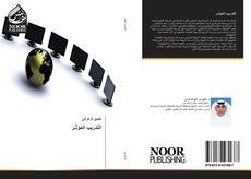 Bookcover of التدريب المؤثـر