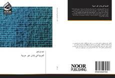 Bookcover of العربية في بلدان غير عربية