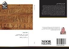 Bookcover of فصول في فلسفة المعنى