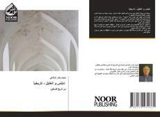 Bookcover of نابلس و الخليل - تاريخياً