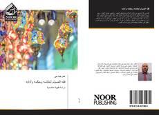 Bookcover of فقه الصيام أحكامه وحكمه وآدابه