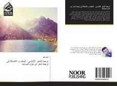 Bookcover of ترجمة الشعر الأندلسي : الحذف و الاضافة في ترجمة شعر ابن حزم أنموذجا