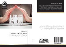 Bookcover of مقدمة في التشريعات الاجتماعية