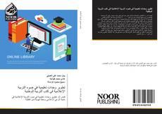 Bookcover of تطوير وحدات تعليمية في ضوء التربية الإعلامية في كتب التربية الوطنية