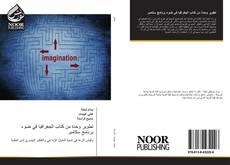 Bookcover of تطوير وحدة من كتاب الجغرافيا في ضوء برنامج سكامبر