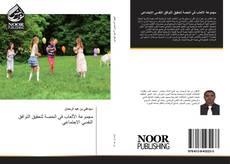 Bookcover of مجموعة الألعاب في الحصة لتحقيق التوافق النفسي الاجتماعي
