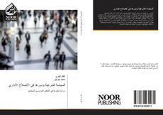 Bookcover of السياسة الشرعية ودورها في الإصلاح الإداري