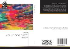Copertina di مكانة الفن التشكيلي في المجتمع الجزائري