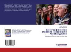 Capa do livro de Демографическое старение населения в Азербайджане