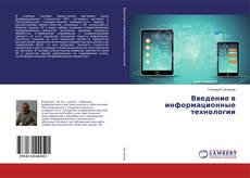 Обложка Введение в информационные технологии
