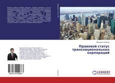 Bookcover of Правовой статус транснациональных корпораций
