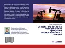 Bookcover of Способы определения обводненности продукции нефтедобывающих скважин