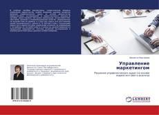 Buchcover von Управление маркетингом