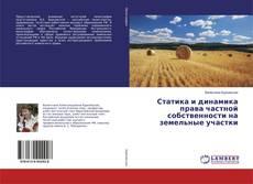 Bookcover of Статика и динамика права частной собственности на земельные участки