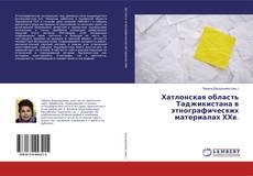 Хатлонская область Таджикистана в этнографических материалах ХХв. kitap kapağı