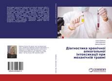 Діагностика хронічної алкогольної інтоксикації при механічній травмі的封面