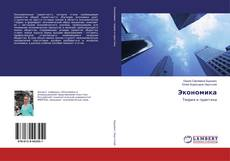 Bookcover of Экономика