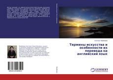 Bookcover of Термины искусства и особенности их перевода на английский язык