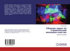 Capa do livro de Сборник задач по строительной механике пластин