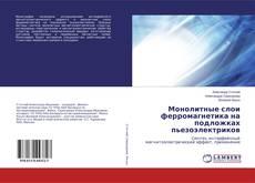 Buchcover von Монолитные слои ферромагнетика на подложках пьезоэлектриков