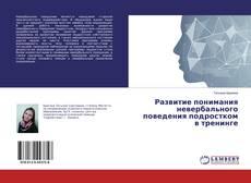 Развитие понимания невербального поведения подростком в тренинге kitap kapağı