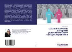 Portada del libro de SMM-консалтинг: алгоритм управленческого консультирования