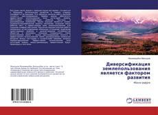 Bookcover of Диверсификация землепользования является фактором развития