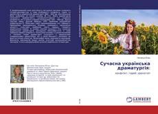 Обложка Сучасна українська драматургія: