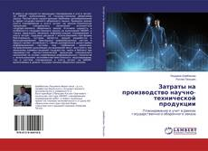 Bookcover of Затраты на производство научно-технической продукции