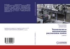 Capa do livro de Технология и механизация распиловки камня