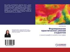 Bookcover of Формирование практических умений студентов