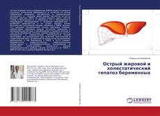 Capa do livro de Острый жировой и холестатический гепатоз беременных