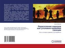 Bookcover of Переселение народов как уголовно-правовая санкция