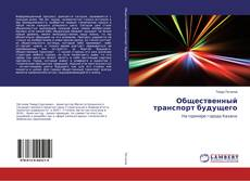 Capa do livro de Общественный транспорт будущего
