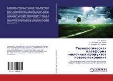 Buchcover von Технологическая платформа молочных продуктов нового поколения