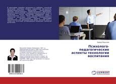 Bookcover of Психолого-педагогические аспекты технологии воспитания