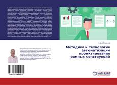 Обложка Методика и технология автоматизации проектирования рамных конструкций