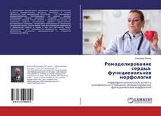 Bookcover of Ремоделирование сердца: функциональная морфология