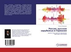 Buchcover von Россия, русское зарубежье и Германия