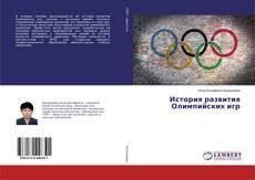 Bookcover of История развития Олимпийских игр