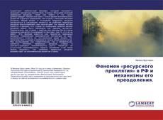 Обложка Феномен «ресурсного проклятия» в РФ и механизмы его преодоления.