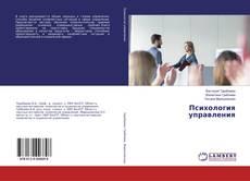 Bookcover of Психология управления