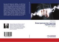 Buchcover von Электричество против Гравитации