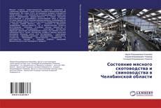 Bookcover of Состояние мясного скотоводства и свиноводства в Челябинской области