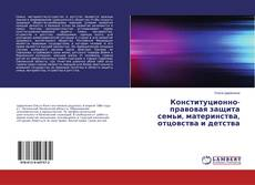 Обложка Конституционно-правовая защита семьи, материнства, отцовства и детства