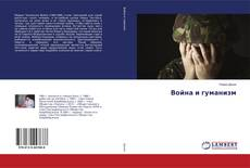 Bookcover of Война и гуманизм