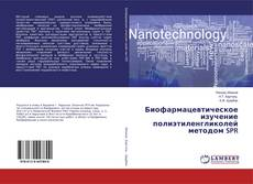 Bookcover of Биофармацевтическое изучение полиэтиленгликолей методом SPR