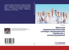 Bookcover of Краткий терминологический словарь медицинских терминов с иллюстрациями