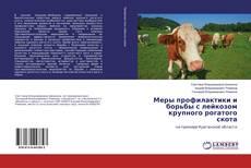 Bookcover of Меры профилактики и борьбы с лейкозом крупного рогатого скота
