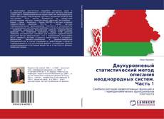 Bookcover of Двухуровневый статистический метод описания неоднородных систем. Часть 1